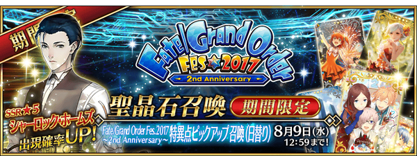 Fate/Grand Order Fes. 2017 ~2nd Anniversary~特異点ピックアップ召喚
