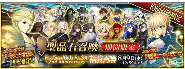 Fate/Grand Order Fes. 2017 ~2nd Anniversary~福袋召喚