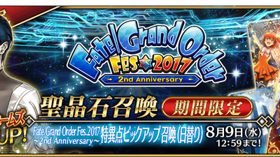 【FGOガチャシミュ】「Fate/Grand Order Fes. 2017 ~2nd Anniversary~特異点ピックアップ召喚」に対応しました。※8月3日追記あり