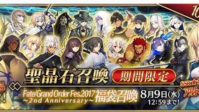 【FGOガチャシミュ】「Fate/Grand Order Fes. 2017 ~2nd Anniversary~福袋召喚」に対応しました。