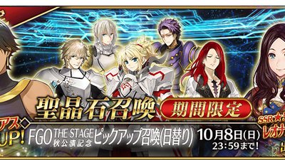 【FGOガチャシミュ】「FGO THE STAGE 秋公演記念ピックアップ召喚(日替り)」に対応しました。