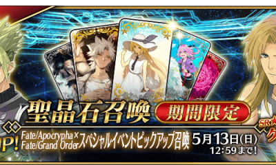 【FGOガチャシミュ】「Fate/Apocrypha×Fate/Grand Orderスペシャルイベントピックアップ召喚」に対応しました。