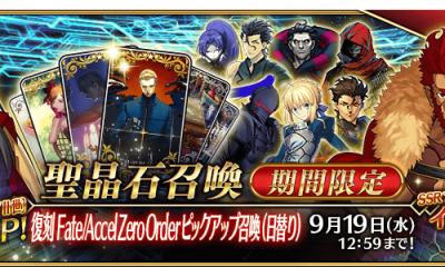 【FGOガチャシミュ】「復刻 Fate/Accel Zero Orderピックアップ召喚(日替り)」に対応しました。